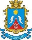 Тарифы на электроэнергию для города Щёлкино на 2020 год