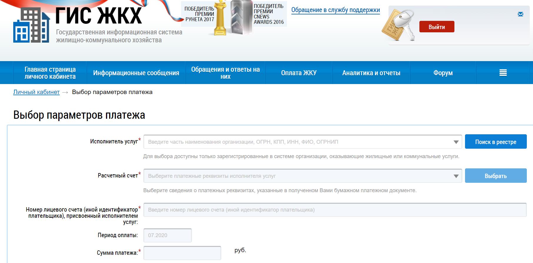 Оплата жкх через гис gkh-tarif.ru