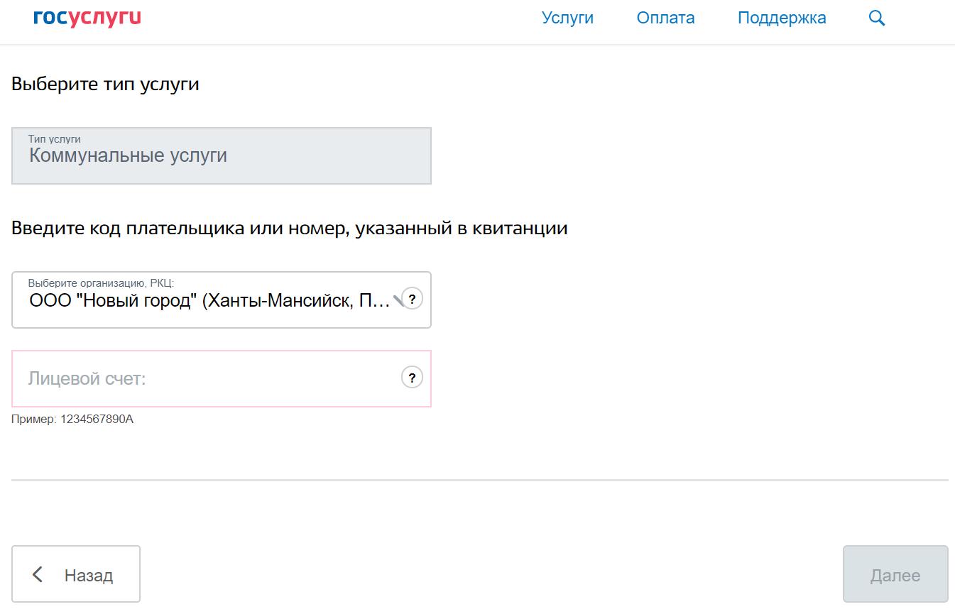 Оплата жкх через госулуги gkh-tarif.ru