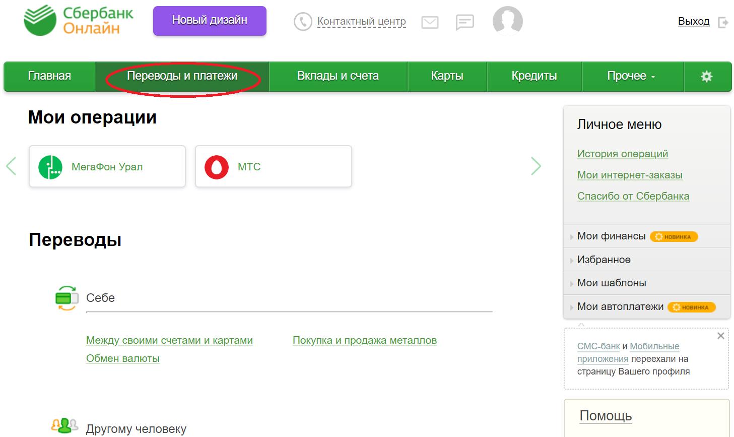 Оплата жкх через Сбербанк gkh-tarif.ru