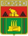 Анализ на коронавирус в городе Фокино